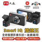 送後視鏡支撐架★PX 大通★Smart IQ雙鏡頭高畫質行車記錄器 A9