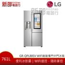 *~新家電錧~*【LG樂金 GR-QPL...