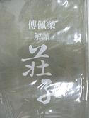 【書寶二手書T6/文學_HLV】傅佩榮解讀莊子_原價499_傅佩榮