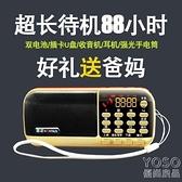 收音機 金正老人收音機便攜式小音箱迷你插卡多功能充電唱戲機老年播放器 快速出貨