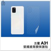 三星 A31 碳纖維 背膜 保護貼 軟膜 背貼 後膜 手機背貼 手機膜 防刮 造型 保護膜 背面保護貼