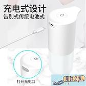 智能洗手液感應器掛壁感應充電皂液器自動洗手機消毒酒精凝膠搓手 【風鈴之家】