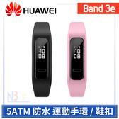 【限時特價】 華為 Huawei 智慧 手環 Band 3e