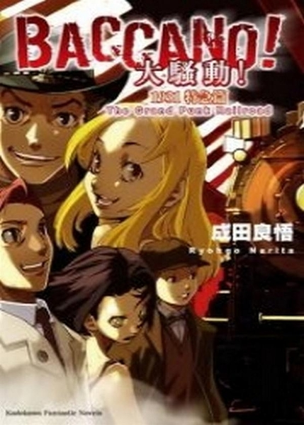(二手書)BACCANO!大騷動!(3):1931 特急篇 The Grand Punk Railroad