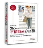 (二手書)型人風潮!365天的平價時尚穿搭術:日本超人氣部落客教你這樣穿,只要Un..