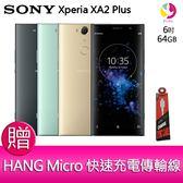 分期0利率 Sony Xperia XA2 Plus 6GB/64GB 超廣角智慧型手機 贈『快速充電傳輸線*1』