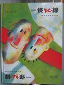 【書寶二手書T1/少年童書_ZEA】一條紅線_白蒂.米勒
