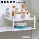 伸縮廚櫃架30寬30長17.3高 可伸縮收納架 廚房多用架【Y10057】快樂生活網