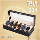 手錶盒 高檔 送禮必備 皮質首飾盒六位收納盒 手錶盒 pu手錶展示盒 手錶禮盒包裝盒【現貨/免運】