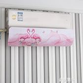 空調fang擋風板風罩防直吹格力海爾美的臥室壁掛式月子嬰兒通用簾igo 金曼麗莎