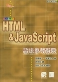 二手書博民逛書店 《HTML&JAVA SCRIPT語法參考辭典》 R2Y ISBN:9575274032