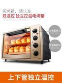 烤箱家用烘焙多功能全自動小型電烤箱30升 【熱賣新品】 LX