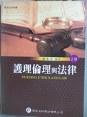 【書寶二手書T3/大學理工醫_ZJN】護理倫理與法律_2/e_盧美秀