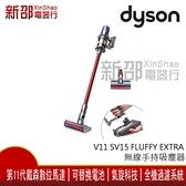 *新家電錧*【DYSON戴森 V11 SV15 FLUFFY EXTRA】手持無線吸塵器