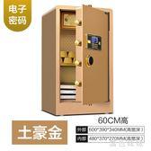 家用投幣式保險柜箱小型入衣柜指紋密碼保險箱防盜床頭柜60cm js8382『黑色妹妹』