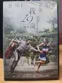 挖寶二手片-F10-062-正版DVD*華語【我19歲】-張捷*李路加*高捷*黃國倫