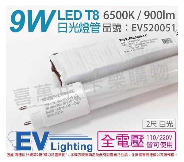 EVERLIGHT億光 LED T8 9W 6500K 白光 2尺 全電壓 玻璃燈管 _ EV520051
