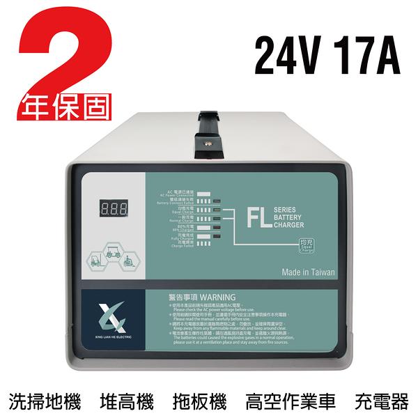 【CSP】24V17A充電器 電動堆高機 油壓車 電動油壓拖板車 FL 2417 2415 叉車充電器MF NF