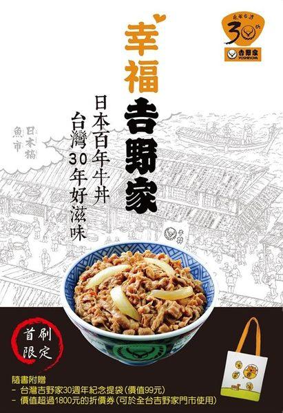 幸福吉野家:日本百年牛丼、台灣30年好滋味