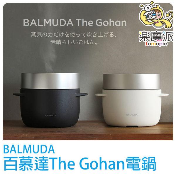 樂魔派『日本代購 百慕達 BALMUDA The Gohan K03A電鍋 三人份 』黑 / 白 簡約設計 全新雙層鍋結構
