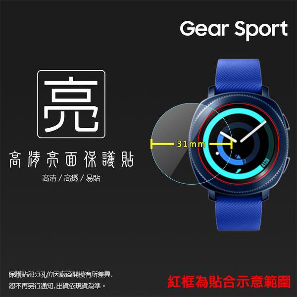 ◆亮面螢幕保護貼 SAMSUNG 三星 Gear Sport 智慧手錶 保護貼【一組三入】軟性 亮貼 亮面貼 保護膜