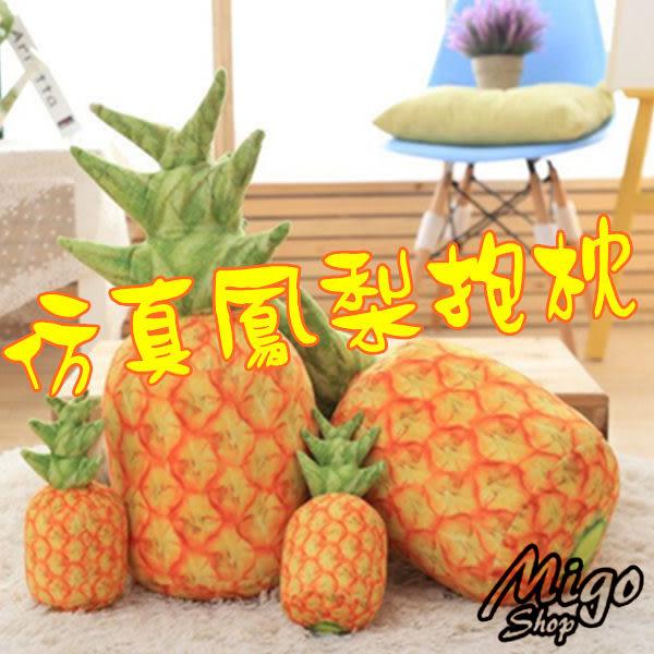 【仿真鳳梨抱枕】可愛菠蘿抱枕竹炭包汽車抱枕植物沙發創意靠墊