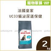 寵物家族-法國皇家UC33貓泌尿道保健2kg