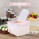 米桶家用防潮防蟲裝米桶儲米箱10kg 15kg 面粉收納盒子米缸25 公斤T 3 色