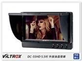 ROWA 樂華 唯卓 DC-55HD 5.5吋 專業 外接 液晶螢幕 監視器 高清 4K (公司貨)