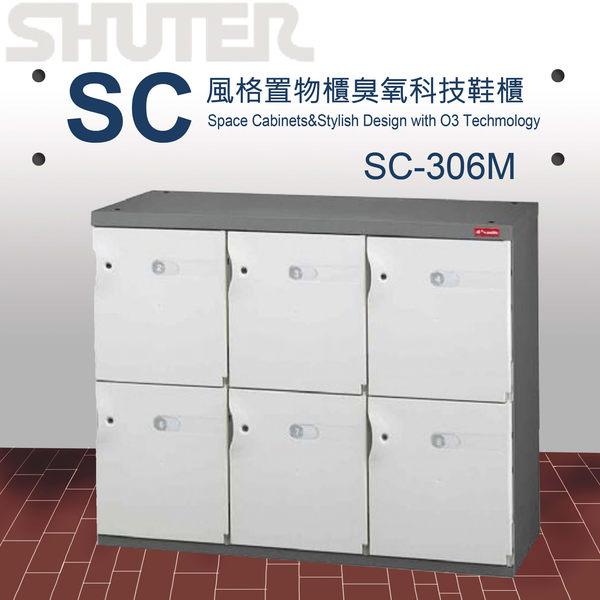 【量販 2臺】樹德 SC風格置物櫃/臭氧科技鞋櫃 SC-306M/收納/櫃子/書櫃/置物箱/鞋架/保險櫃/鎖櫃