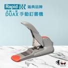 【瑞典】Rapid DUAX 金剛一號 手動平釘釘書機 自動裁腳 一針到底免換針