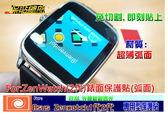 保貼總部~(智慧錶螢幕保護貼)對應:ASUS-ZenWatch(1代.2代大款/小款)保護貼專用型(弧型OK),昇級2枚入