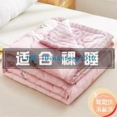 涼被 雙人 水洗棉空調被涼被子被芯夏季薄款棉被夏被宿舍兒童【白嶼家居】