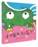 小鱷魚別氣了!