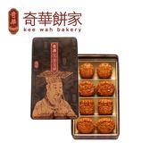 【奇華】精裝迷你禮盒 (8入裝)(含運費)