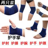 護具套裝部隊訓練運動護手掌腳腕護肘護腕護膝護踝男女兒童跳舞蹈