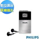 【福利品特價】 PHILIPS迷你攜帶式數位收音機 AE6790~(公司貨/免運費)