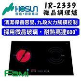 豪山IR微晶調理爐-IR-2339(德國SCHOTT微晶玻璃二口爐 不含安裝)