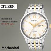 【公司貨保固】CITIZEN 藍寶石水晶自動上鍊機械錶 SV/金城武/NP4074-52A 現貨+排單 熱賣中!