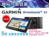 【GARMIN】DriveAssist™ 51主動安全導航機 +行車記錄器功能*舊換新活動折價一千7/31截止