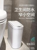 智慧垃圾桶 麥桶桶防水智慧垃圾桶家用感應電動衛生間窄浴室帶蓋自動廚房創意 ATF polygirl