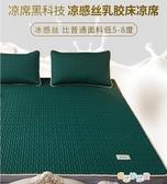 涼蓆泰國乳膠涼蓆三件套夏季冰絲蓆子1.8m床可水洗折疊1.2米1.5空調蓆 【快速出貨】
