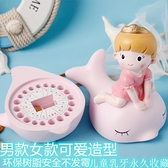 乳牙盒 兒童乳牙盒女孩換牙紀念盒創意寶寶胎毛收藏保存盒男孩牙齒收納盒 米家