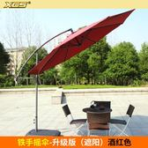 戶外遮陽傘太陽傘大傘室外庭院傘擺攤傘摺疊