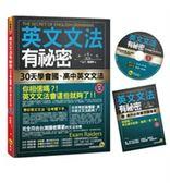 (二手書)英文文法有祕密:30天學會國、高中英文文法(2書+1MP3+防水書套)