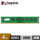 【Kingston 金士頓】4GB DDR3 1600 桌上型記憶體