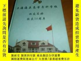 二手書博民逛書店罕見上海海關高等專科學校校友名冊--1953--2003,校慶5