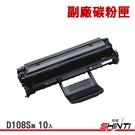 【10入】SHINTI SAMSUNG MLT-D108S 黑 副廠環保碳粉匣 ML-1640