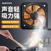 排氣扇廚房家用油煙排風扇抽風機強力靜音排油工業換氣扇 小艾時尚NMS
