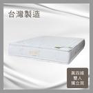 【多瓦娜】ADB-真四線頂級竹炭乳膠獨立筒床墊/雙人5尺-150-17-B